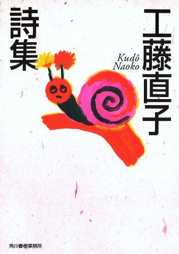 工藤直子詩集 (ハルキ文庫)