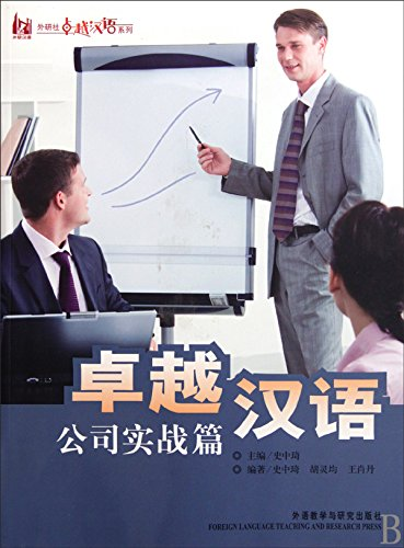 Excellent Chinese: Business Practice (Chinese Edition)