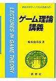 ゲーム理論講義 (新経済学ライブラリ)