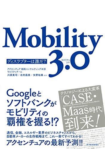 Mobility 3.0: ディスラプターは誰だ?