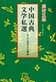 中国古典文学私選