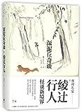 Midoragaoka Kidan (Chinese Edition)