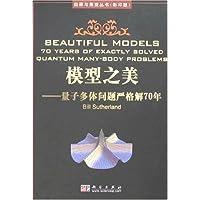 模型之美:量子多体问题严格解70年