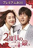 [DVD]2度目の二十歳 DVD-BOX