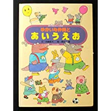 (Picture book of Kumon) word picture book that can be read Chinese characters - aiueo and pleasant friends ISBN: 4875760353 (1981) [Japanese Import]
