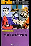 契诃夫短篇小说精选 (世界少年文学经典文库)