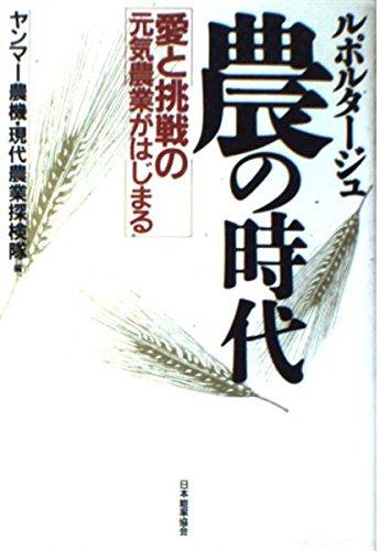 Ruporutaju no no jidai: Ai to chosen no genki nogyo ga hajimaru (Japanese Edition)