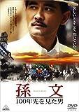 孫文-100年先を見た男- [DVD]