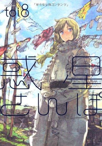惑星さんぽ (WANIMAGAZINE COMICS)