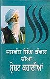 img - for Jaswant Singh Kanwal Dian Sareshat Kahaniyan book / textbook / text book