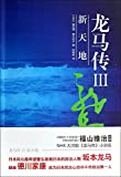 Ryomaden 3: Xintiandi(Chinese Edition)