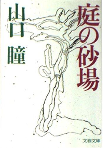 庭の砂場 (文春文庫)