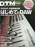 DTM MAGAZINE (マガジン) 2009年 08月号 [雑誌]