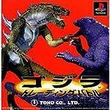 Godzilla Trading Battle [Japan Import]