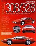 フェラーリ308/328―308/328をより楽しみ尽くすための一冊。 (Libreria SCUDERIA 5) (NEKO MOOK 1240 Libreria SCUDERIA 5)