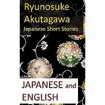 JAPANESE AND ENGLISH: Ryunosuke Akutagawa: Japanese Short Stories (Japanese Edition)