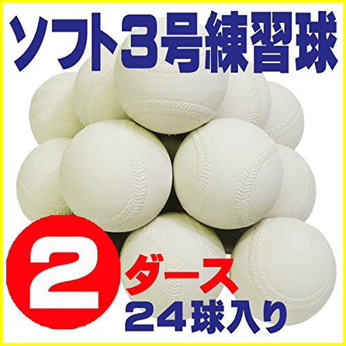 ソフトボール 3号 練習球 スリケン 検定落ち 2ダース (24球入り) Training-soft3-24 B00EMSOBM4