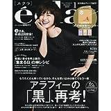 eclat エクラ 2018年1月号 山本容子「犬」の銅版画カレンダー&ポチ袋