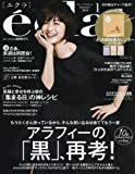 eclat(エクラ) 2018年 01 月号 [雑誌]