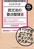 ハンドブック 英文法の要点整理【改訂版】: いつでもどこでもチェック&マスター!