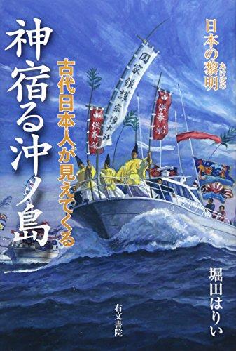 日本の黎明 神宿る沖ノ島―古代日本人が見えてくる