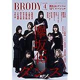 BRODY ブロディ 2019年4月号 カバーモデル:欅坂46 ‐ 7名