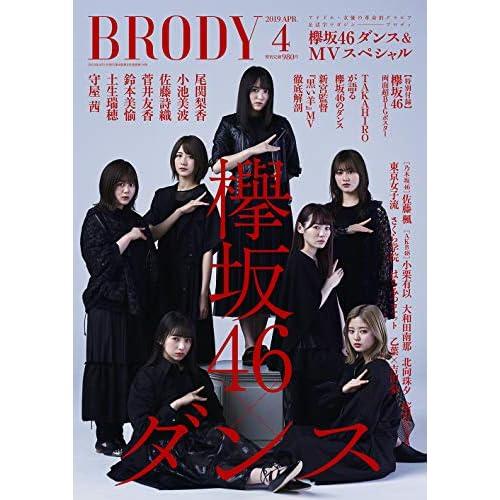 BRODY 2019年4月号 表紙画像