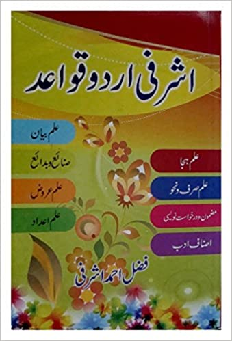 Pdf books urdu literature