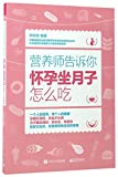 How to Eat During Pregnancy and Confinement (Chinese Edition)