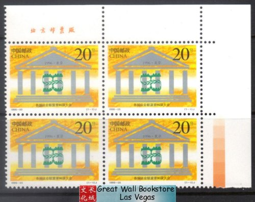 China Stamps - 1996-25, Scott 2723 The 96th Conference of Inter-Parliamentary Union - Imprint Block of 4 - MNH, F-VF
