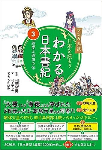 マンガ遊訳 日本を読もう わかる日本書紀3 慈愛と残虐の帝