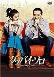 [DVD]グッバイ・ソロ DVD-BOX