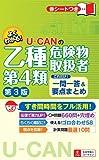 U-CANの乙種第4類危険物取扱者これだけ!  一問一答&要点まとめ 第3版 (U-CANの資格試験シリーズ)