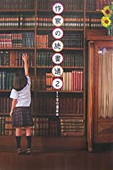 作家の読書道2