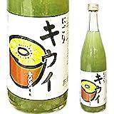 天然果実使用『しあわせ果実』【奈良県産 にごりキウイ】 720ml /リキュール