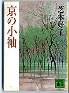 京の小袖 (講談社文庫)