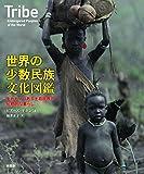 世界の少数民族文化図鑑 失われつつある土着民族の伝統的な暮らし