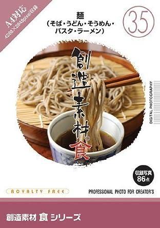 Amazon 創造素材 食35 麺そばうどんそうめんパスタラーメン
