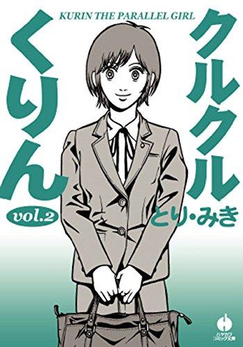 クルクルくりん 2 (ハヤカワ文庫JA)