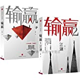 共2册新版 输赢 输赢2 作者付遥 中信出版社