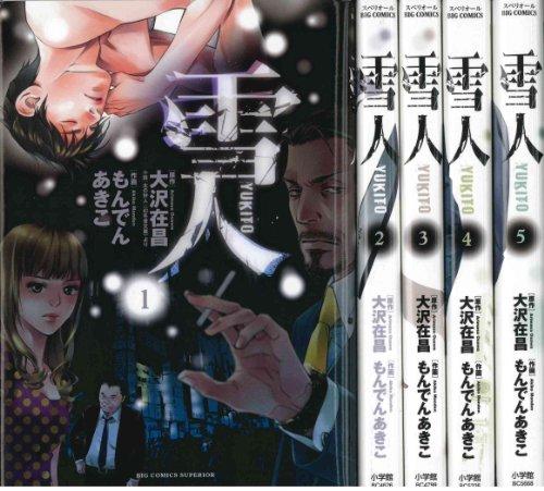 雪人YUKITO コミック 1-5巻セット (ビッグ コミックス)