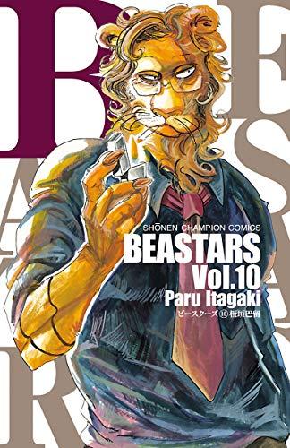 BEASTARS 10 (少年チャンピオン・コミックス)