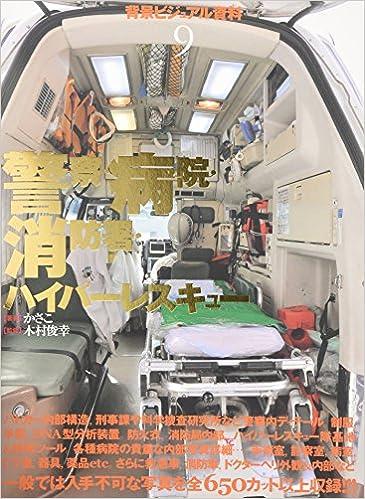 背景ビジュアル資料〈9〉警察・病院・消防署・ハイパーレスキュー