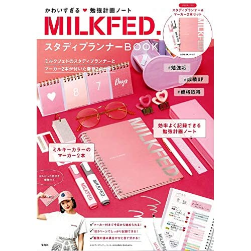 MILKFED. スタディプランナー BOOK 画像