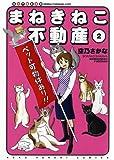 まねきねこ不動産 2―仙台不動産事情 (ねこぱんちコミックス)