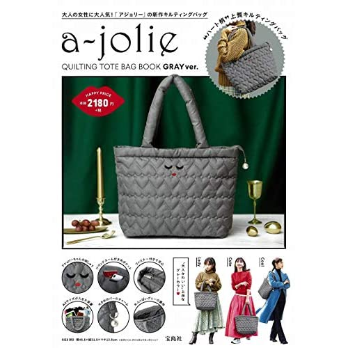 a-jolie QUILTING TOTE BAG BOOK GRAY ver. 画像