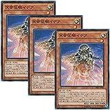 【 3枚セット 】遊戯王 日本語版 SR01-JP003 天帝従騎イデア (スーパーレア)