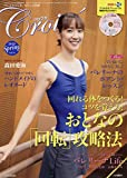 クロワゼ(74) 2019年 4 月号 [雑誌]: クララ 別冊