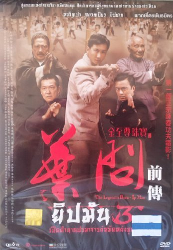 The Legend Is Born: Ip Man Chinese Action [Eng Subs]