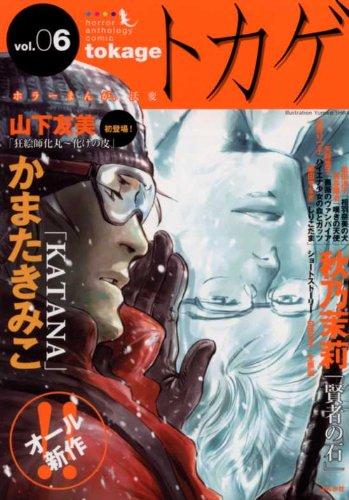 トカゲ horror anthology comic vol.06の商品画像